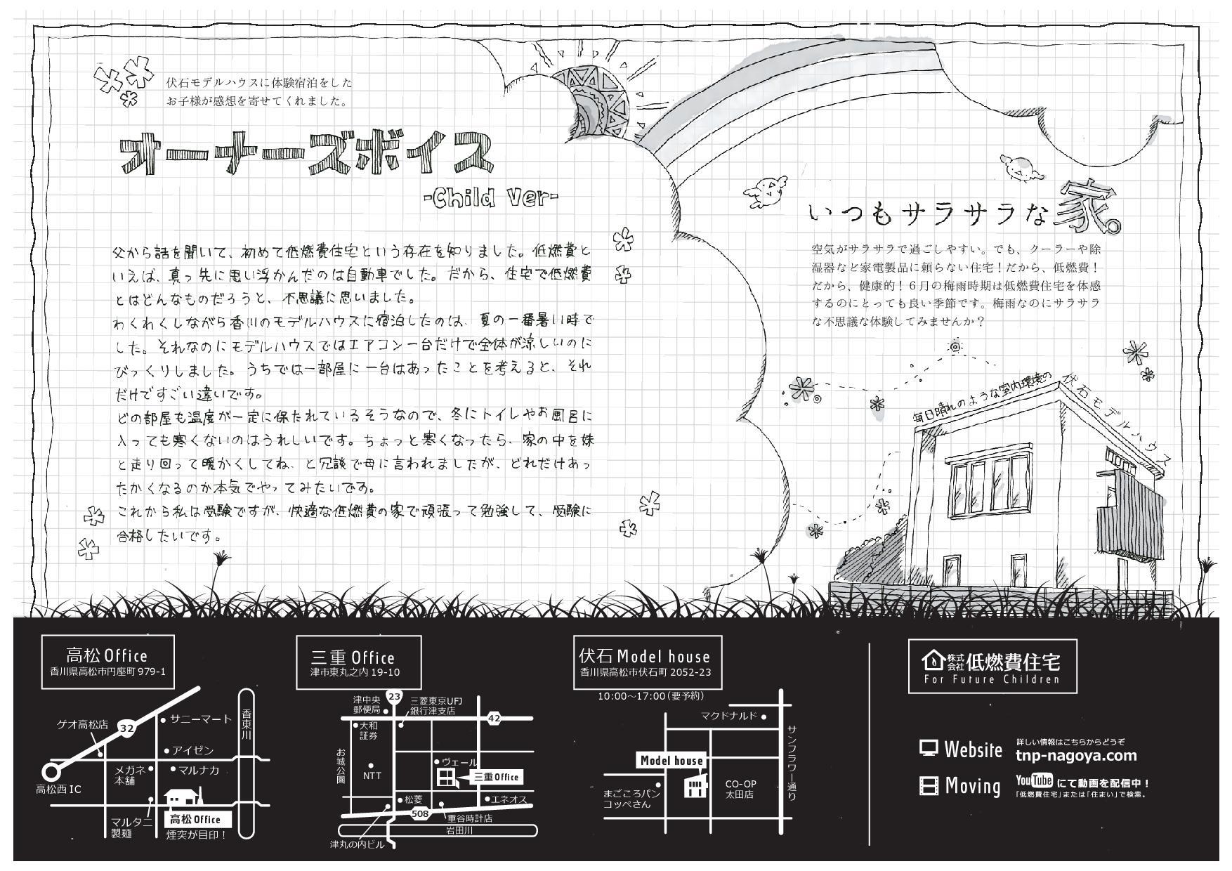 名古屋市守山区構造見学会22