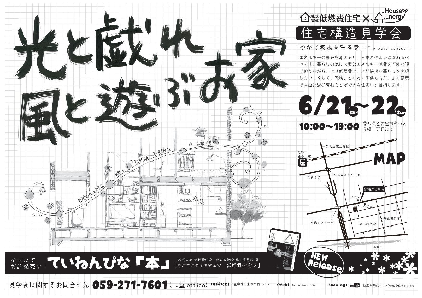 名古屋市守山区構造見学会2