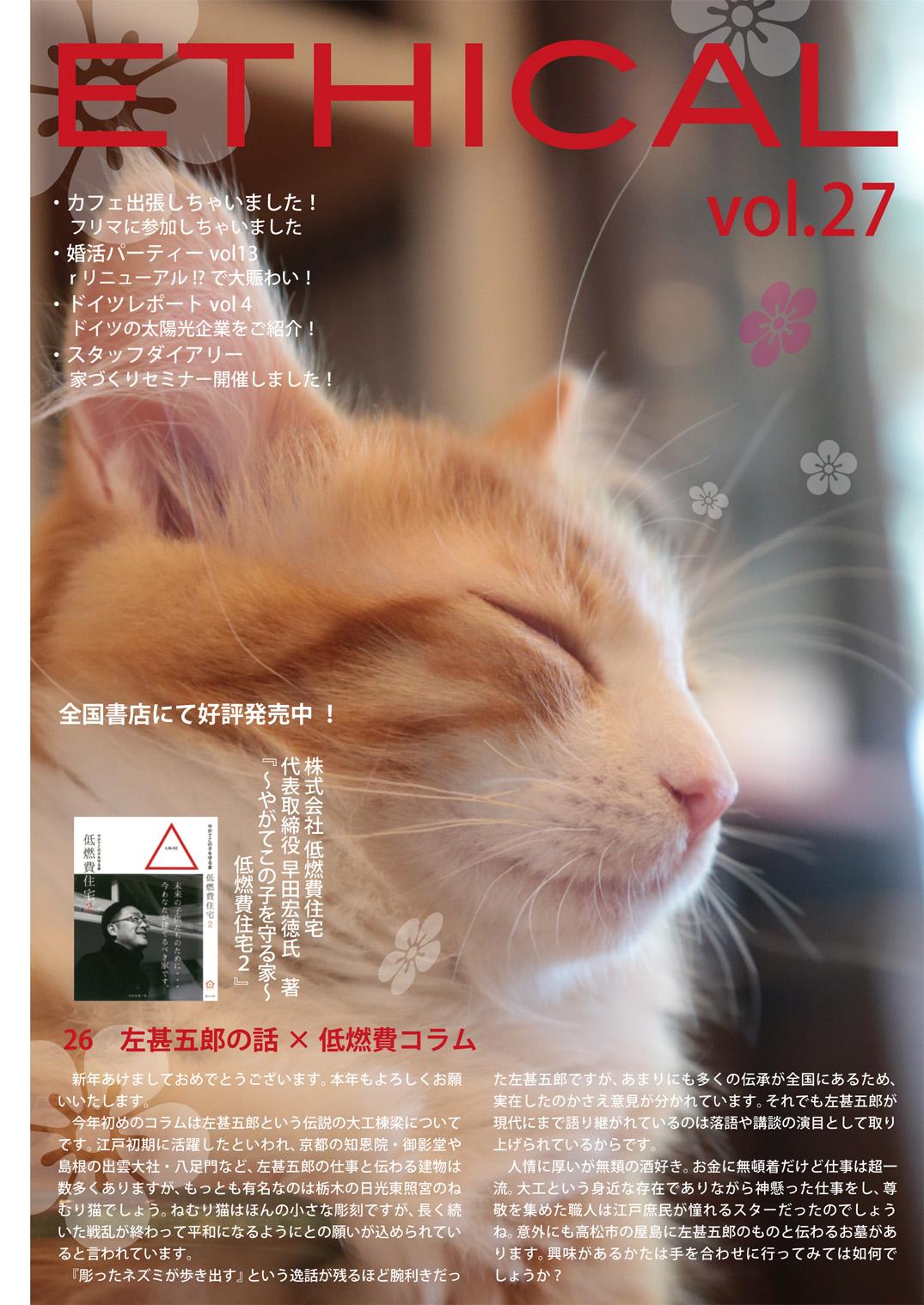 エシカル vol.27