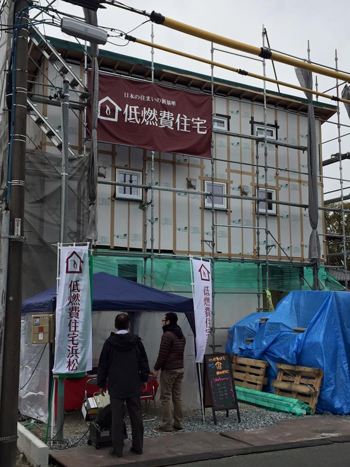 低燃費住宅見学会 浜松