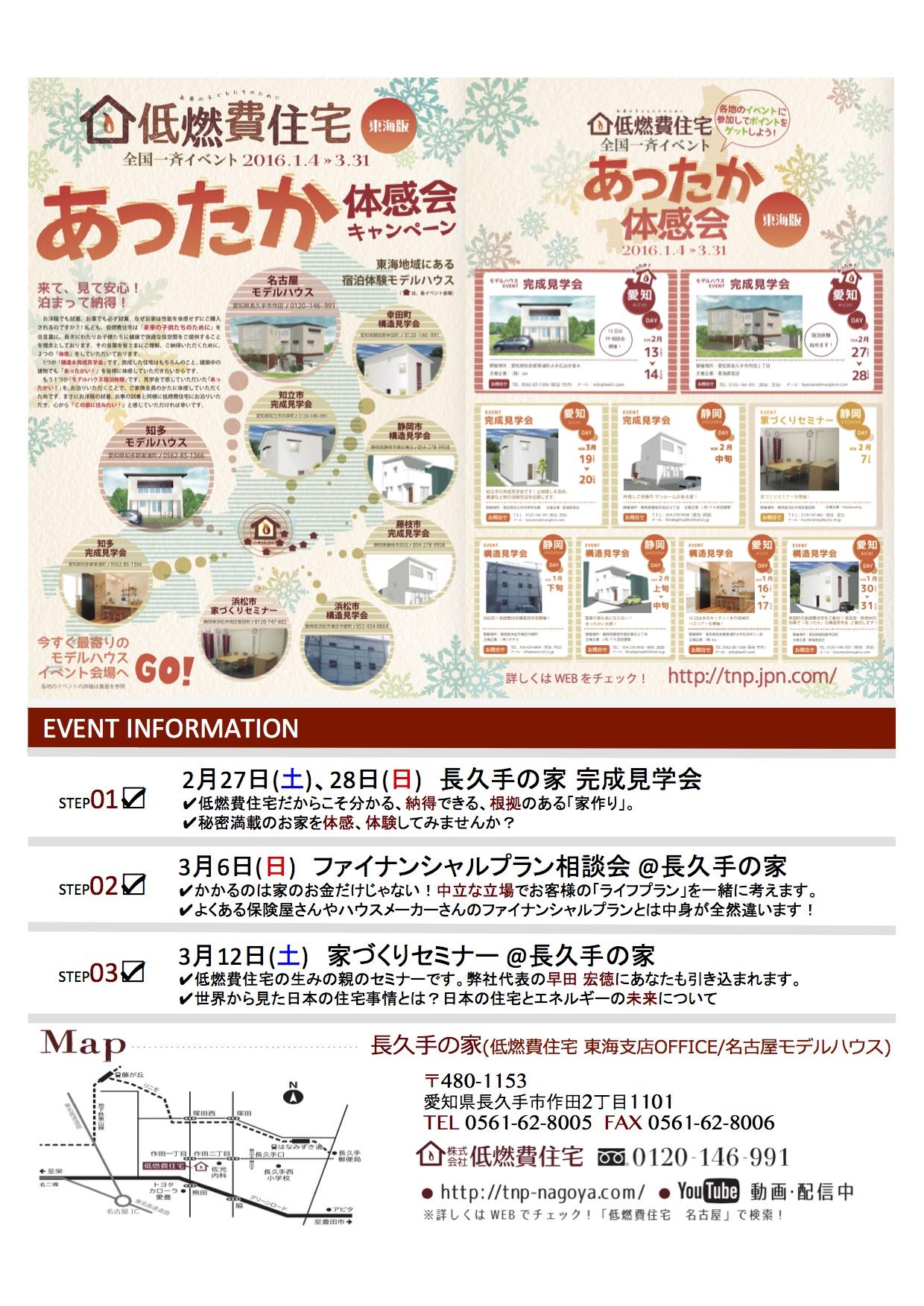 イベントステップアップチラシ(東海)