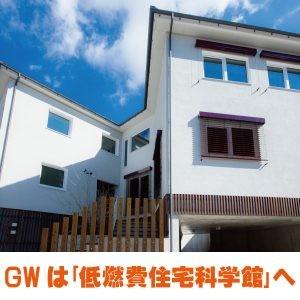 GWイベント1-4