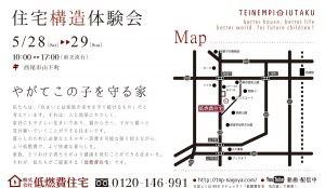西尾市山下町構造見学会MAP