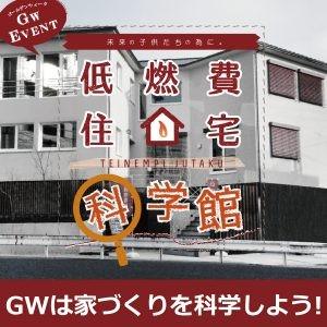 GWイベント1-1