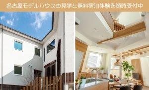 低燃費住宅名古屋モデルハウス見学受付中