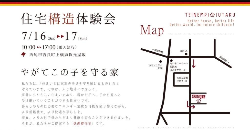 吉良町構造見学