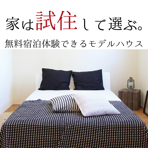 モデルハウスの宿泊体験