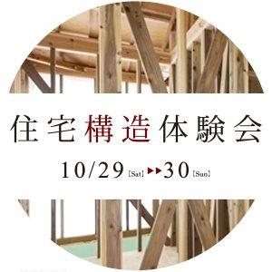 top_img_kengaku10-29