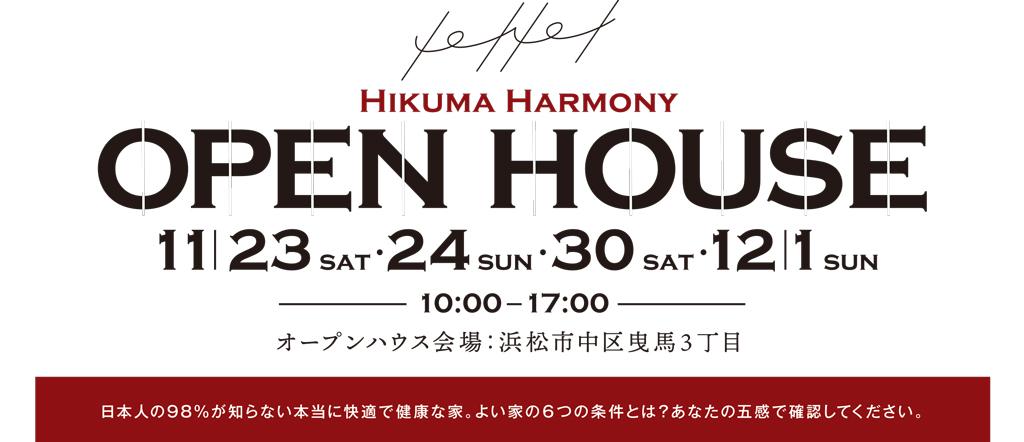 HIKUMA HARMONY OPEN HOUSE 11/23,24,30,12/1 10:00-17:00 オープンハウス会場:浜松市中区曳馬3丁目 日本人の98%が知らない本当に快適で健康な家。良い家の6つの条件とは?あなたの五感で確認してください。